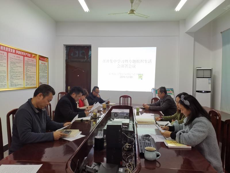 组织生活会实施方案_滁州市动物疫控中心部署基层党组织生活会工作_滁州市农业农村局